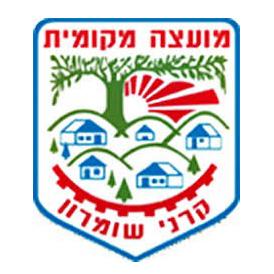 לוגו מועצה מקומית קרני שומרון