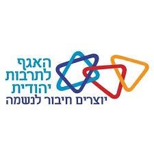לוגו האגף לתרבות יהודית