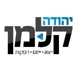 לוגו יהודה קלמן